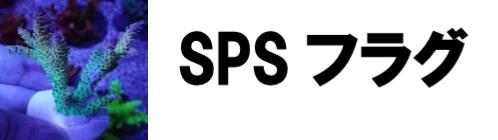 SPSフラグ