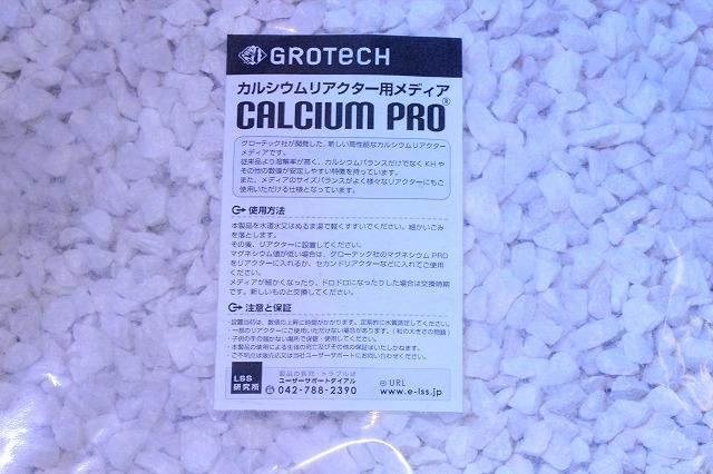 画像1: GROTECH リアクター用メディア CALCIUMPRO 5000g (1)